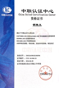 China Federation Certificate of Certification