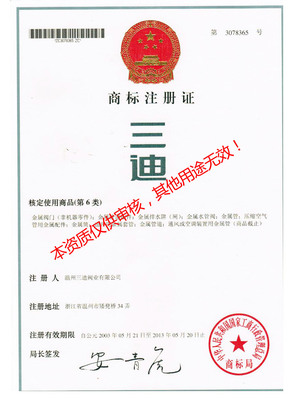Trademark Registration Certificate in Chinese