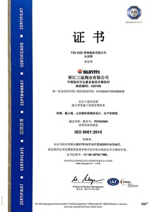 ISO 9001 Quality Management System Certificate in Chinese
