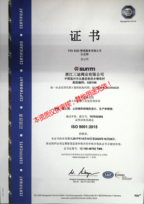 Chinese Version of 9001 Certificate